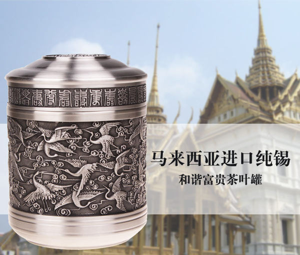 和諧富貴茶葉罐 馬來西亞純進口錫