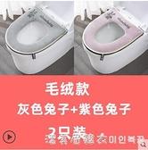 家用馬桶坐墊套加厚毛絨通用四季防水廁所冬季拉鏈坐便器墊子圈套 美眉新品