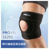 ProSkin 輕巧纏繞型黑色護膝(ONE SIZE/16201)【杏一】