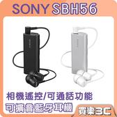 SONY SBH56 藍牙耳機,免持擴音器功能、遙控拍照、MIC通話功能,分期0利率,神腦代理
