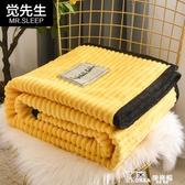 毛毯被子薄款夏天毯子夏季午睡毯空調毯小毛巾被冬季加厚珊瑚絨毯 Korea時尚記
