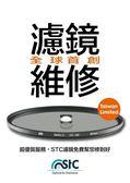 STC 多層膜防污薄框52mm 保護鏡52mm 濾鏡MC UV 保護Sony 索尼Car