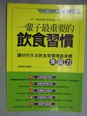 【書寶二手書T8/養生_GRJ】一輩子最重要的飲食習慣_梁素娟