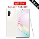 贈送buds+耳機 全新僅拆封Samsung Galaxy Note 10+ 12G/512G 6.8吋(雙卡雙待)實體門市 歡迎自取