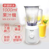 【國際牌Panasonic】1000ML塑膠杯果汁機 MX-EX1001