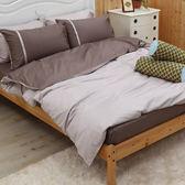 《40支紗》雙人床包薄被套枕套四件式【米褐】舒活系列 100%精梳棉-麗塔LITA-