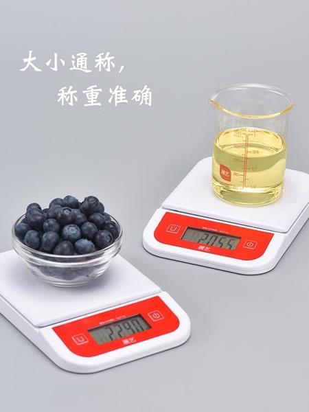 廚房電子秤迷你台秤食品秤電子稱烘焙工具ZY0202