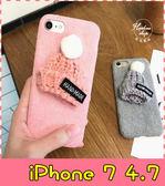 【萌萌噠】iPhone 7 (4.7吋) 秋冬新款 可愛毛線帽子保護殼 立體毛絨布 防摔 手機殼 手機套