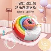 吹泡泡機兒童玩具少女心甜甜圈電動加特林泡泡相機男女孩【白嶼家居】