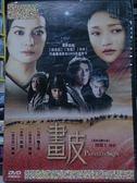 挖寶二手片-Y54-012-正版DVD-電影【畫皮】-陳坤 趙薇 周迅 甄子丹 孫儷