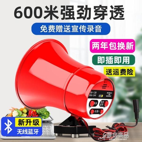 擴音喇叭 高音喇叭揚聲器擴音器錄音喊話叫賣機宣傳戶外車頂【快速出貨】