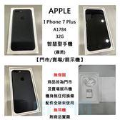【拆封福利品】 Apple i Phone 7 Plus 5.5吋 32G A1784 消光黑 IP67防水塵 指紋辨識 智慧型手機~送空壓殼