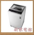 *~新家電錧~*【SAMPO 聲寶 ES-B13F】12.5kg全自動微電腦洗衣機