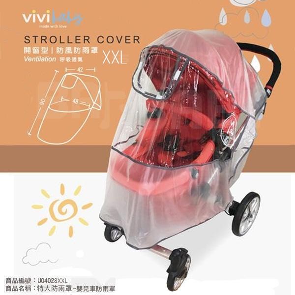 ViVibaby 推車雨罩.防風罩XXL(加大型/特大型) /開窗雙向嬰兒手推車雨罩.推車雨衣