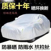 車罩雨天語羚羊奧拓啟悅鋒馭維特拉車衣車罩防曬防雨車套  優家小鋪