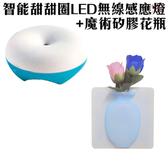 金德恩 智能甜甜圈LED床頭燈無線感應護眼燈+魔術矽膠花瓶白色