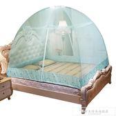 蒙古包蚊帳1.5m床免安裝1.8米雙人家用有底拉鏈紋帳1.2m學生宿舍igo『韓女王』