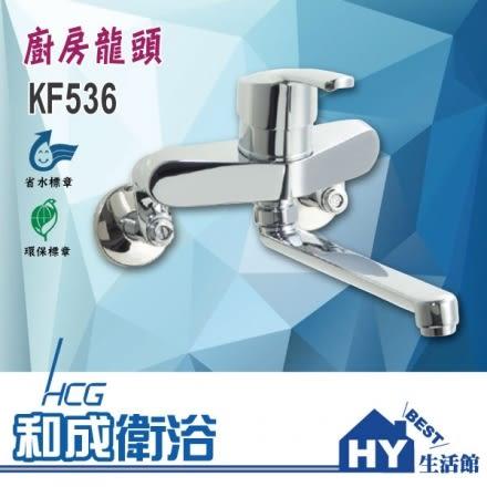 HCG 和成 KF536 廚房龍頭 壁式陶瓷自由栓 流理台水龍頭 -《HY生活館》水電材料專賣店