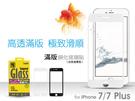 【默肯國際】hoda IPHONE 7/ 7PLUS 2.5D滿版 鋼化玻璃 保護貼 鋼化膜 曜石黑 磨砂黑