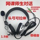 電腦耳機學生英語聽力臺式電腦耳機帶麥頭戴式網課用單孔手機筆記本電腦機 快速出貨