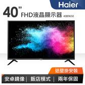 送壁掛安裝 Haier 海爾 40吋 Full HD平面 LED 顯示器 40B9650 LE40B9650 / 40B9600