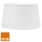 特力屋 萊特系列 燈罩 直徑33cm 白色款 單售配件 自由DIY搭配