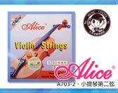 【小麥老師樂器館】  小提琴弦 第二弦 A弦 Alice A703-2【A576】 提琴弦 小提琴  鋼弦