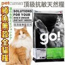 【培菓平價寵物網】(送購物金100元)go》低致敏無穀系列80%淡水鱒魚貓糧-8LB/3.63KG(可超取)