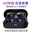 藍芽5.0 磁吸充電 真無線 藍芽耳機 ...
