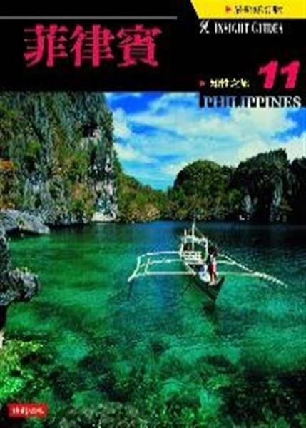 (二手書)知性之旅(11):菲律賓