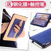 蘋果18新款ipad air2保護套防摔皮套超薄【步行者戶外生活館】