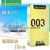 保險套 情趣用品 okamoto岡本003RF極薄貼身 (10入)-懶春節88折