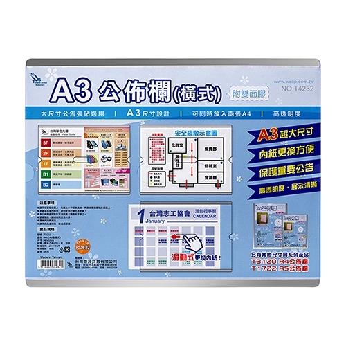 WIP台灣聯合 A3公佈欄(橫式) 附雙面膠 T4232 42*32*0.7cm