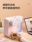 飲水機韓國現代即熱式飲水機家用臺式全自動智慧小型迷你桌面電熱燒水壺 非凡小鋪LX