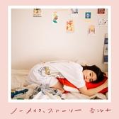 停看聽音響唱片】【CD】杏沙子:毫無矯飾,故事 (2CD台灣限定盤)