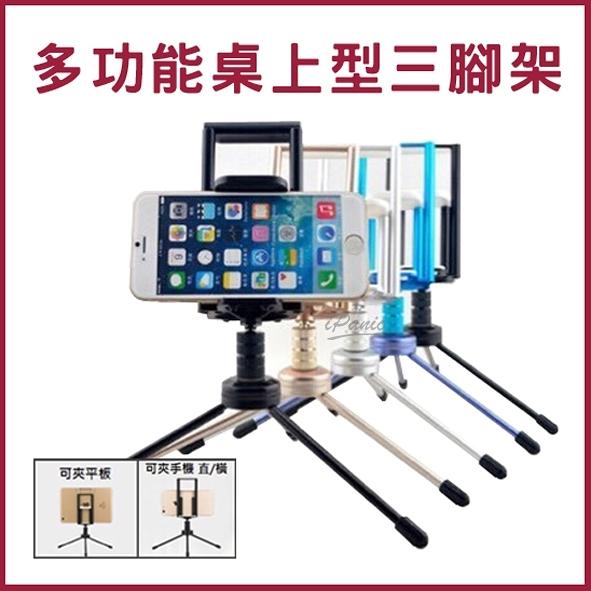 多功能桌上型三腳架 直立 橫立 手機腳架