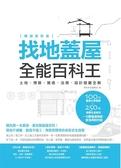 找地蓋屋全能百科王:土地、預算、營造、法規、設計疑難全解(暢銷更新版)