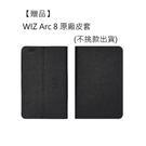 【平板贈品】WIZ Arc 8 原廠皮套(不挑款出貨)