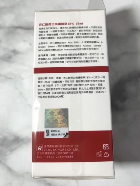 DR.WU 18% 杏仁酸亮白煥膚精華15ml完整封膜效期2023.04 有集點標 【淨妍美肌】