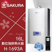 【有燈氏】櫻花 16L 數位 渦輪增壓 強吸強排 熱水器 天然 液化 瓦斯熱水器 分段火排【H-1693A】