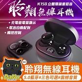 5.0藍牙耳機 極致音質 迷你雙耳無線 藍芽耳機 藍牙耳機 運動耳機 無線耳機 聆翔K150 【Z210116】