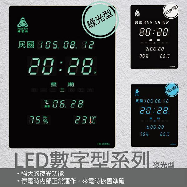 【臺灣製造】鋒寶 LED 電腦萬年曆 電子日曆 鬧鐘 電子鐘 FB-2939G-綠光型/夜光型