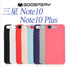 三星 Note10+手機殼保護套液態磨砂...