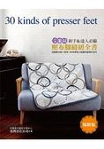 壓布腳縫紉全書(暢銷版)