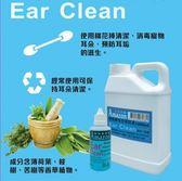 *KING WANG*美國進口愛美康Amozan犬貓強效清耳液潔耳乳1000ml(大)除臭抗菌,每桶800元