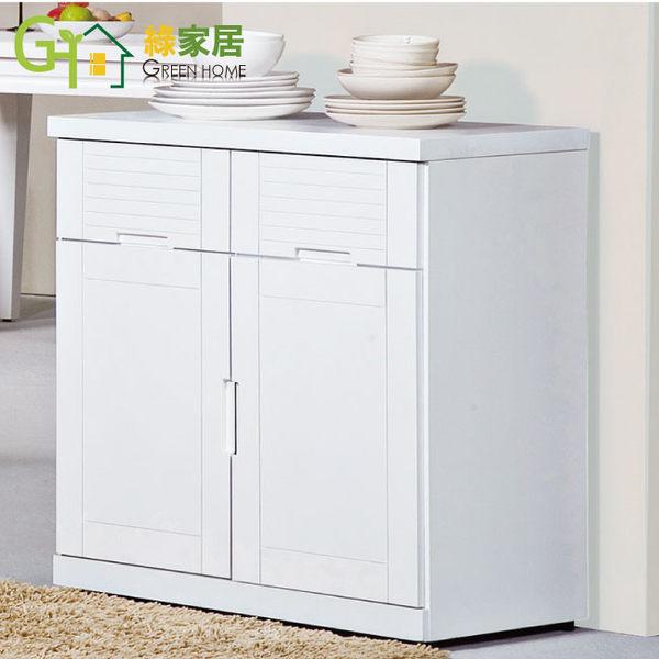 【綠家居】汐谷 時尚2.7尺多功能收納櫃/餐櫃(二色可選)