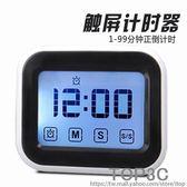 觸屏帶背光廚房定時器提醒器 學生電子正倒計時器秒表可愛鬧鐘「Top3c」