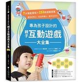 專為孩子設計的親子互動遊戲大全集:7大增能領域X 153款遊戲提案,滿足好奇心、