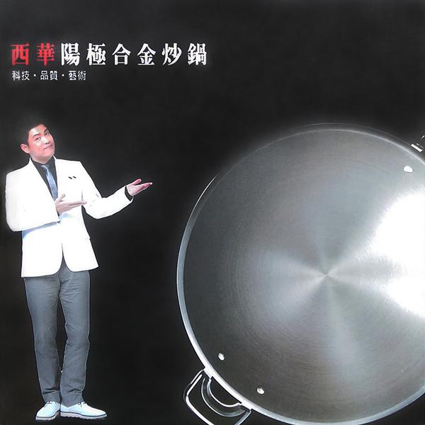 SILWA西華 陽極合金炒鍋 37cm (單柄)