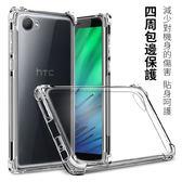 HTC Desire 12 Plus 手機殼 全包 TPU軟殼 四角防摔 氣囊殼 不發黃 超薄 保護殼 透明 柔軟 保護套